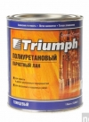 Лак для паркета TRIUMPH полиуретан.(315-615) Глянцевый  Канада